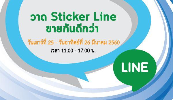 sticker_600x347.jpg