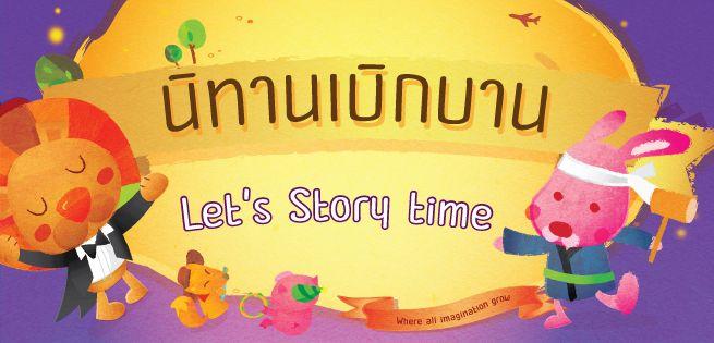 Story-time_655x315px.jpg