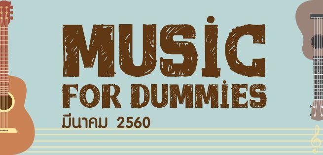 Music for Dummies_655x315px.jpg