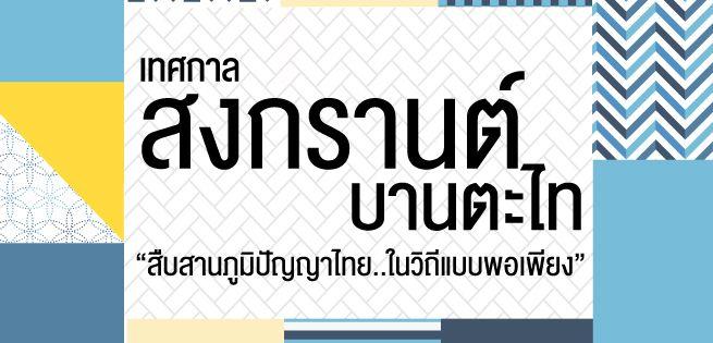 Songkran2560-655x315.jpg