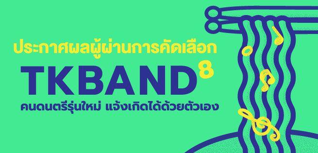 TK-band-8.jpg