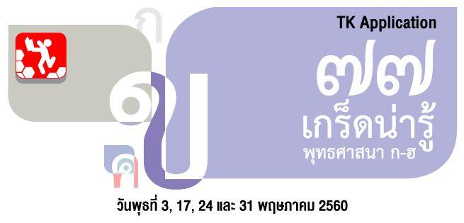 TKapp_655x315px.jpg