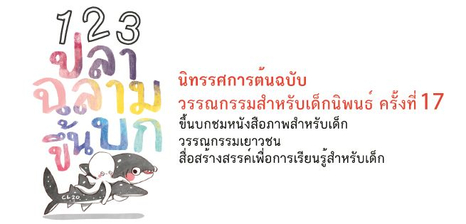 TeenStage-123Shark-655.jpg