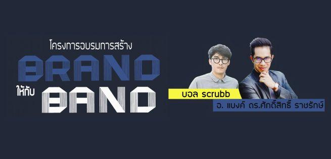 TeenStage-CreateBrand-655.jpg