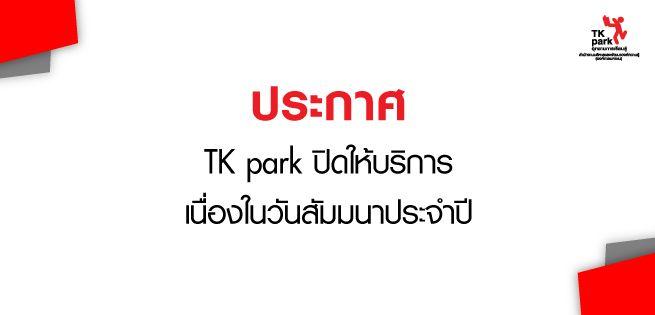 Closed-Seminar2560th_655x315px.jpg