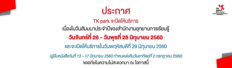 Closed-Seminar2560th_1170x345px.jpg