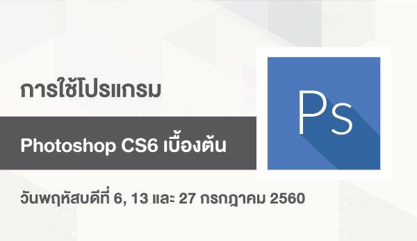 PS_600x347px.jpg