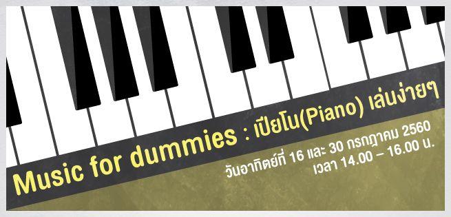 piano_655x315px.jpg