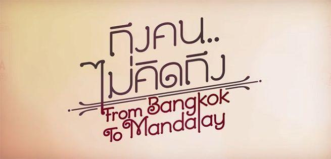 FromBangkoktoMandalay.jpg