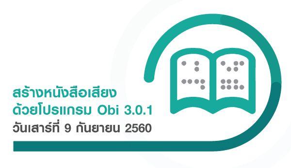 obi_600x347px.jpg