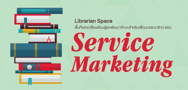 LibSpace-SEP60-ServiceMarkerting.jpg