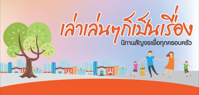 ThaiPBS_655x315px.jpg
