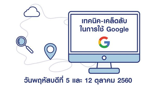 google_600x347px.jpg
