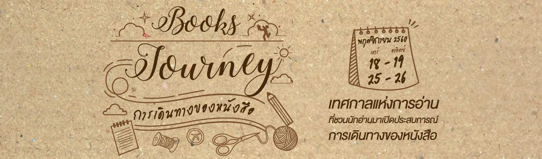 booksjourney_1170x345px.jpg