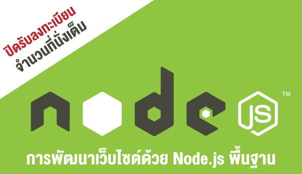 node.js_600x347px.jpg