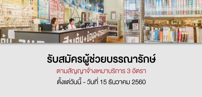 Job-Librarian-655x315.jpg