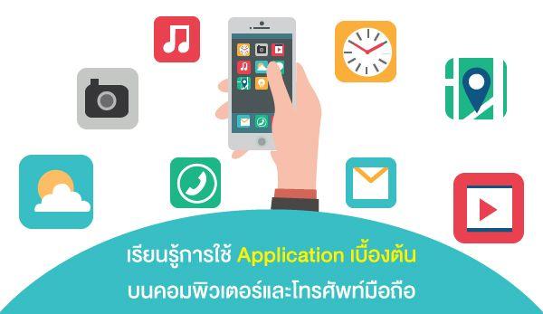 application_600x347px.jpg