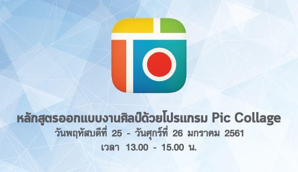 PicCollage_600x347px.jpg