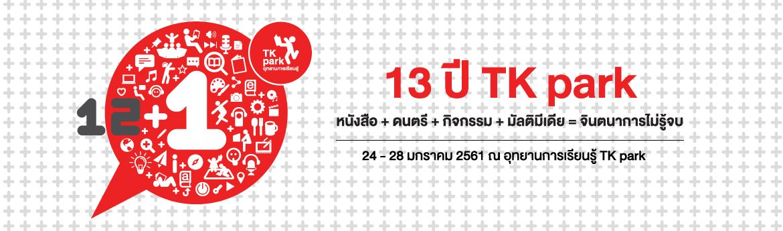 13TH-Main-1170x345.jpg