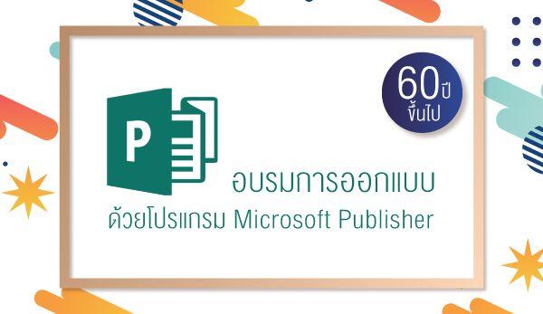 Microsoft-publisher_600x347px.jpg