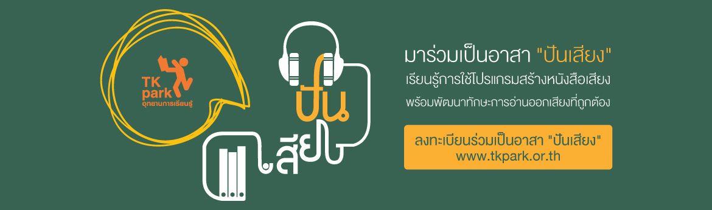 share-sound_1170x345px.jpg