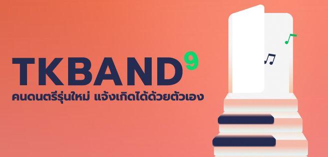 TKband9-655x315.jpg