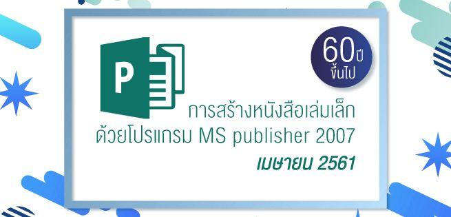 Microsoft-publisher_655x315px.jpg