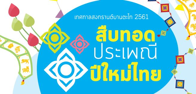 SongKran-655x315.jpg