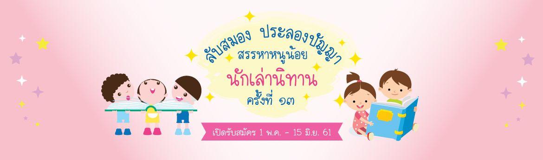 lubsamong2018-1170x345.jpg
