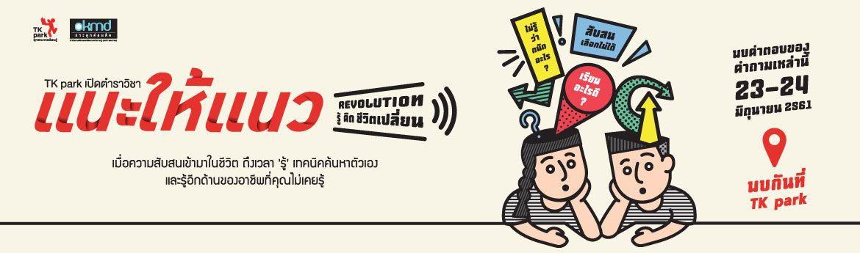 revolution_1170x345px.jpg