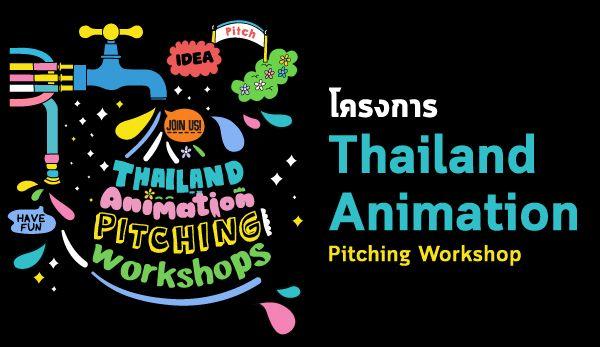 ThailandAnime-600x347.jpg