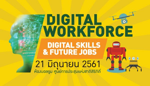 DigitalWorkforc-600x347.jpg