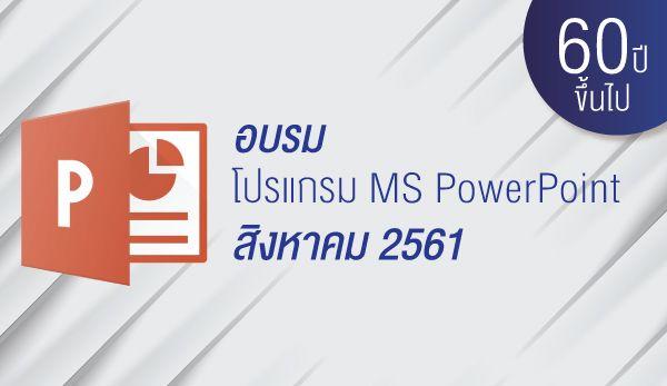 MS-Powerpoint_AUG_600x347px.jpg