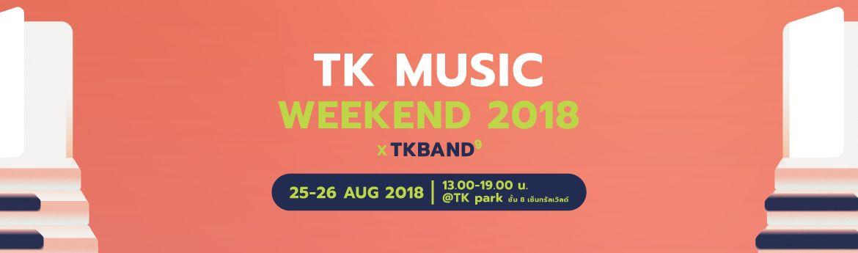 MusicWeekend2018-1170x345.jpg