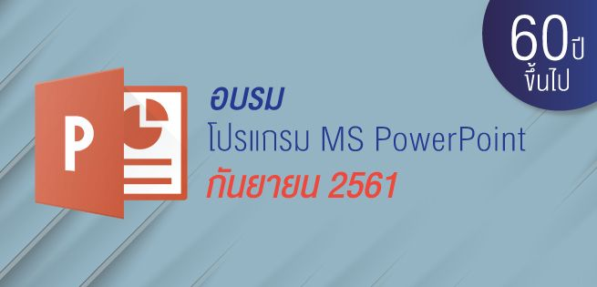 MS-Powerpoint_655x315px.jpg
