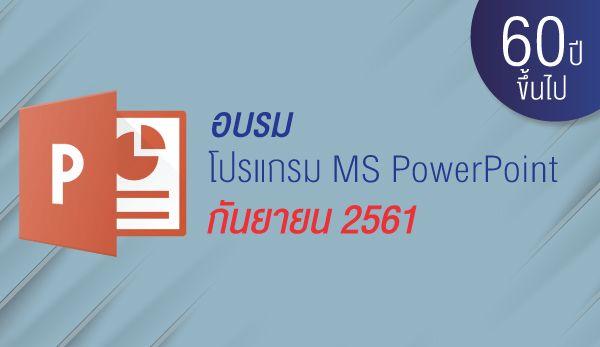 MS-Powerpoint_600x347px.jpg