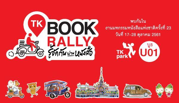 BookRally-600x347.jpg