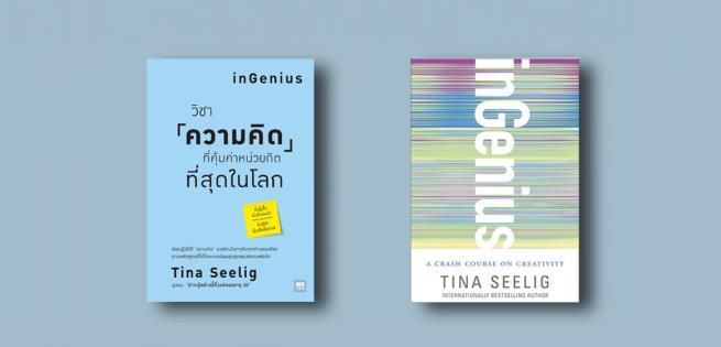 cover_tina.jpg