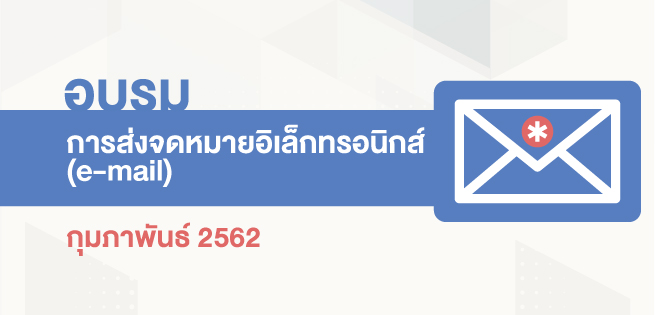 email-FEB_655x315px.jpg