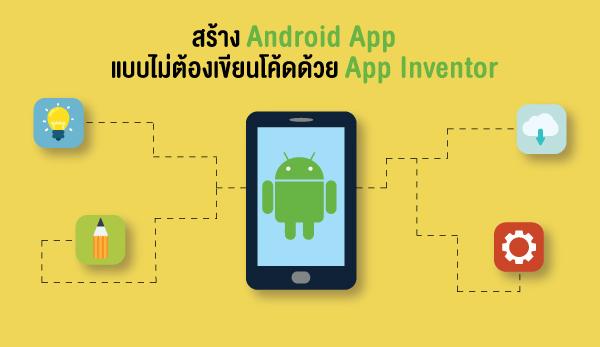 Inventor_600x347px.jpg