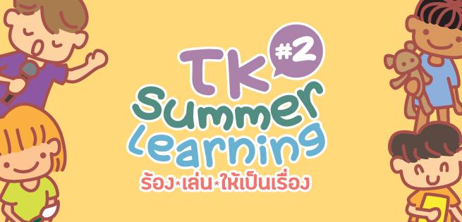 SummerLearning2-655x315.jpg