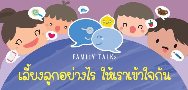 FamilyTalks-MAR-2019-655x315.jpg