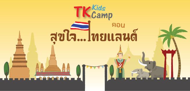 Kidcamp_655x315px.jpg