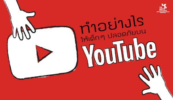 YoutubeContent-600.jpg