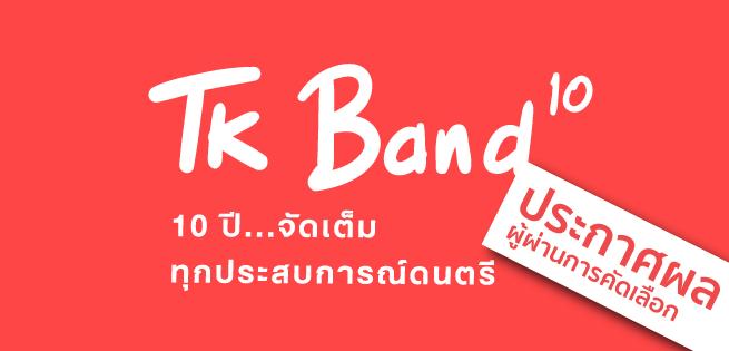 TKband10-655x315-ประกาศผล.png