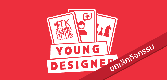 BoardGameYoungDesign-655x315-Cancel.png