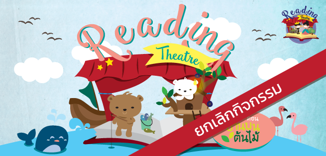 ReadingTheatre-APR62-655x315-Cancel.png