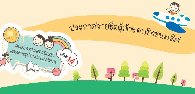 lubsamong2019_655x315px-winner.jpg