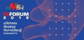 TK_Forum_2016