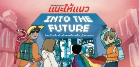 Into-The-Future-897x430